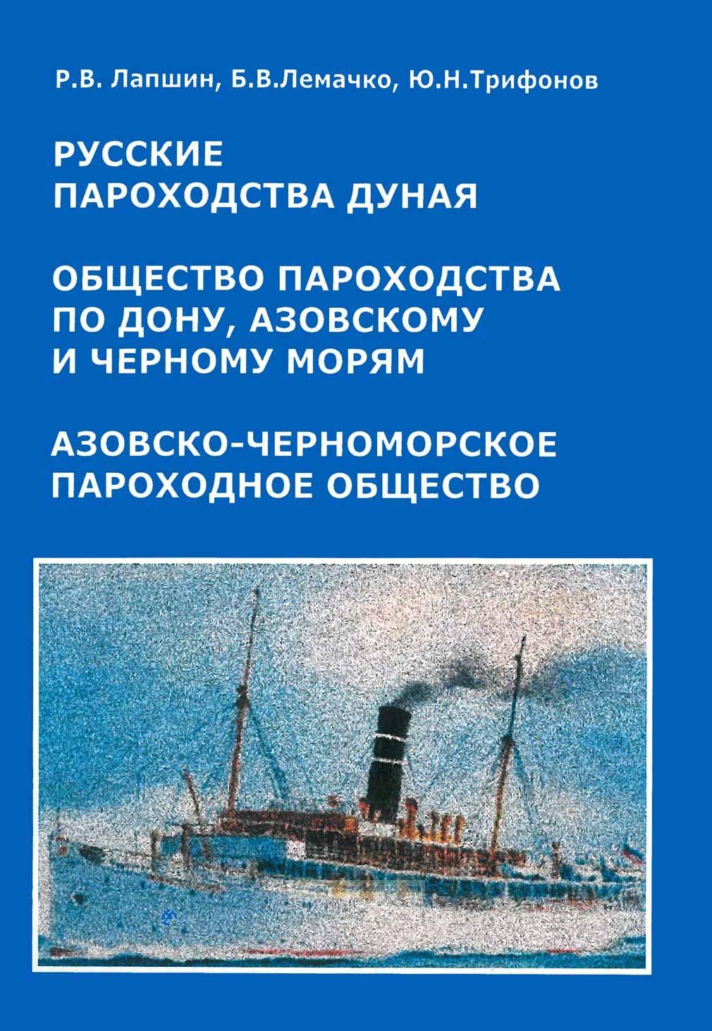 Русские пароходства Дуная. Общество пароходства по Дону, Азовскому и Черным морям. Азовско-Черноморское пароходное общество
