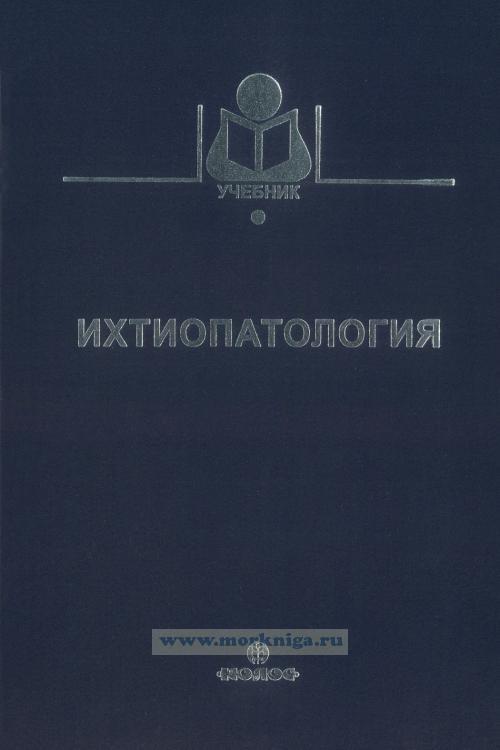 Ихтиопатология (2-е издание, переработанное и дополненное)