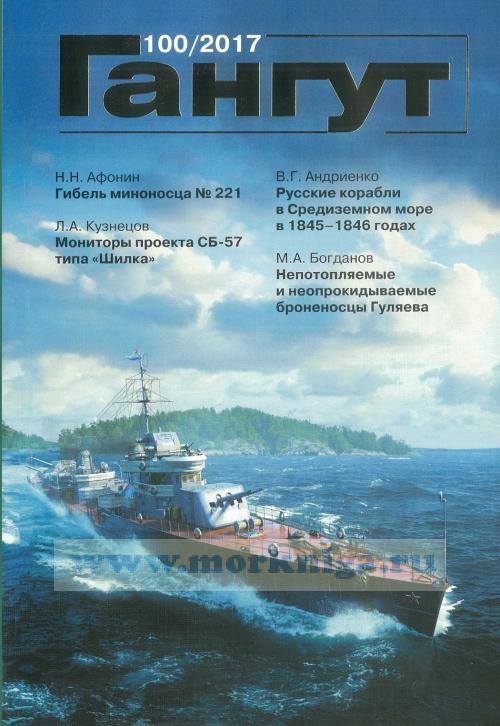 """Журнал """"Гангут"""" №100/2017"""