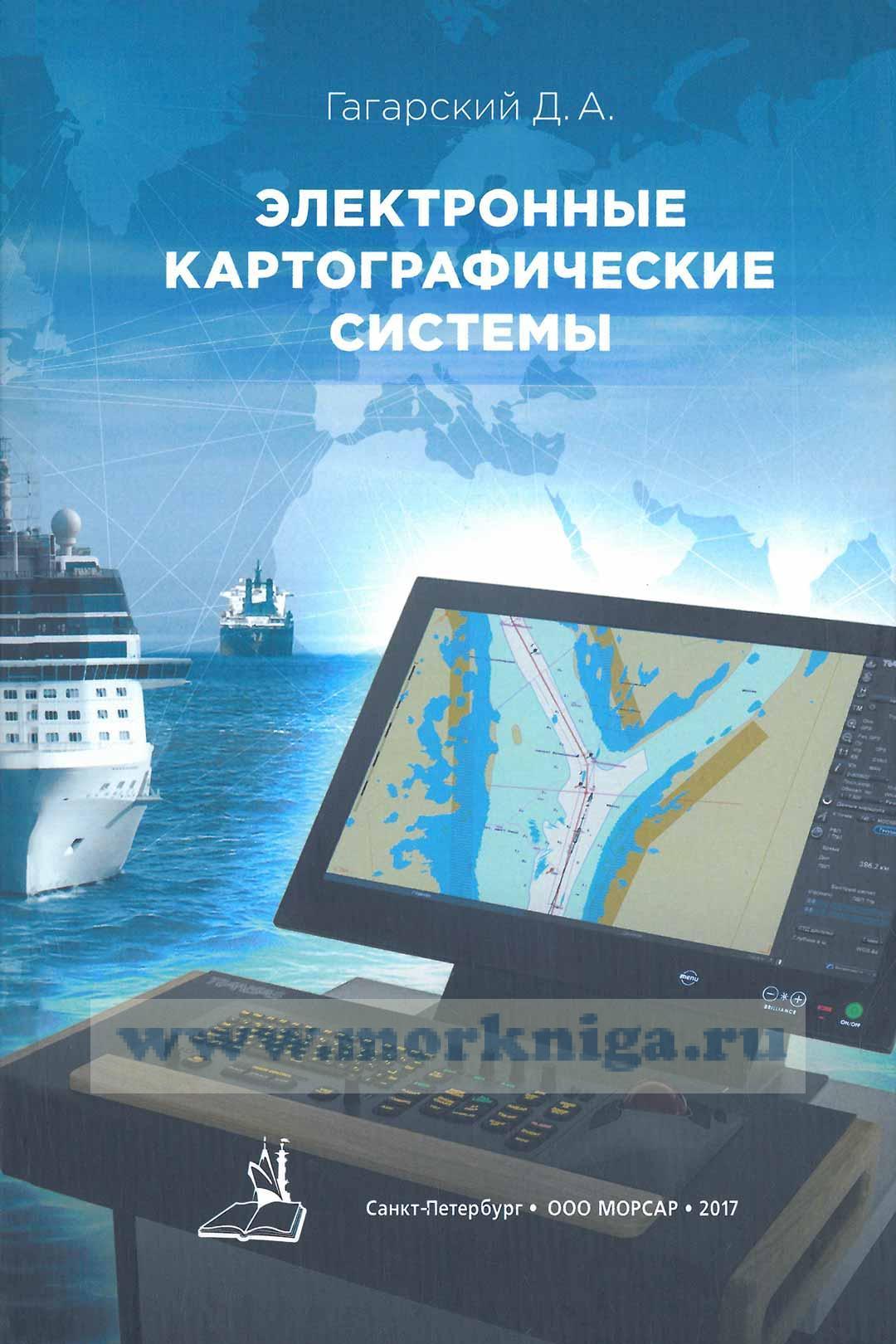 Электронные картографические системы