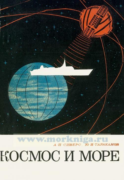 Космос и море