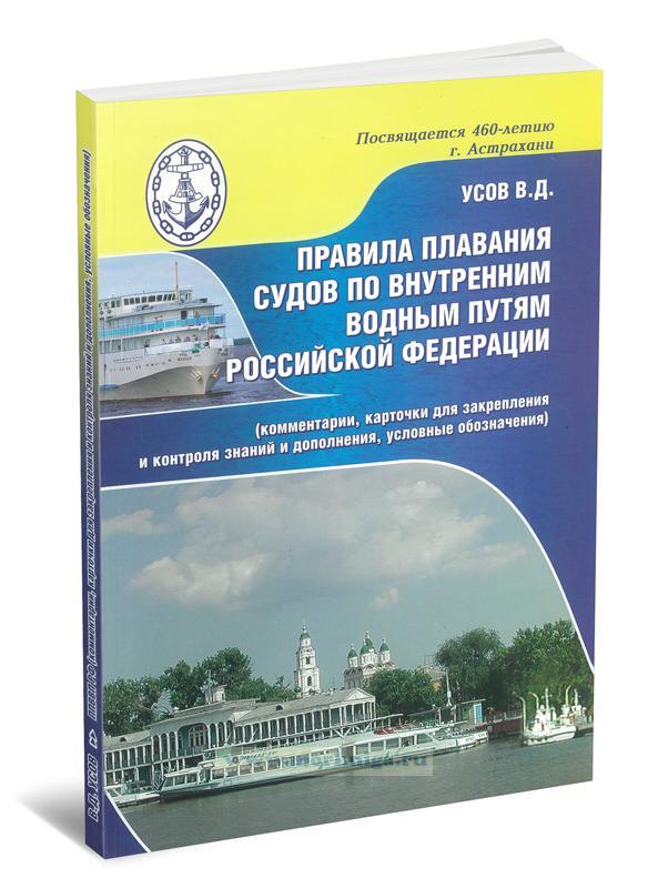 Правила плавания по внутренним водным путям Российской Федерации (с разъяснениями, карточками для закрепления и контроля знаний и условными обозначениями). 5-е издание, переработанное и дополненное
