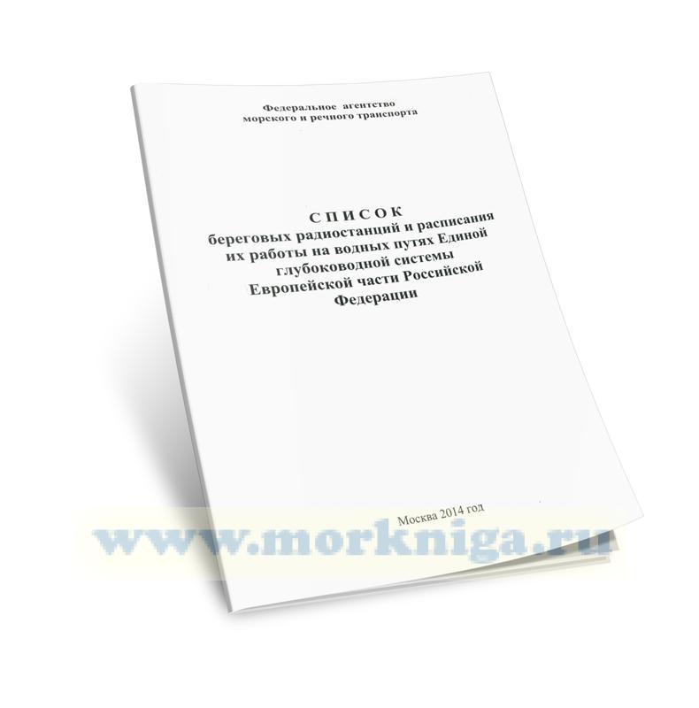 Список береговых радиостанций и расписания их работы на водных путях Единой глубоководной системы Европейской части Российской Федерации с голограммой