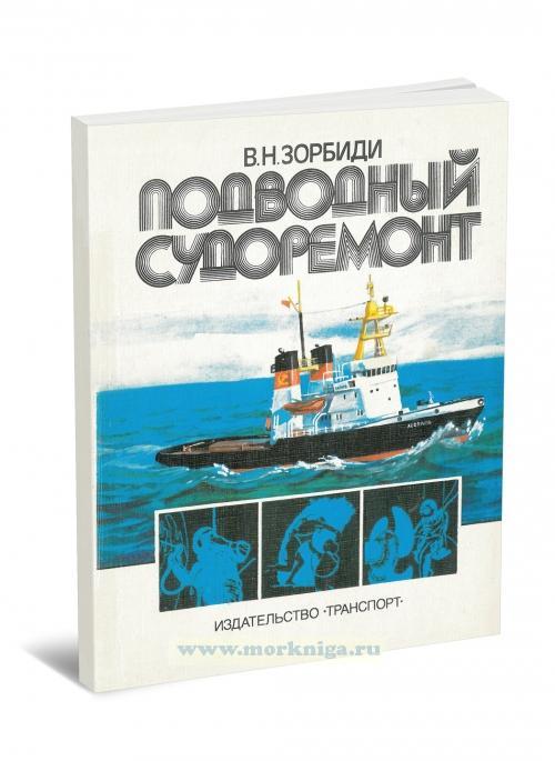 Подводный судоремонт