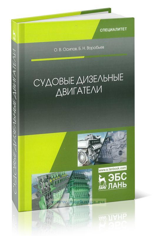 Судовые дизельные двигатели. Учебное пособие