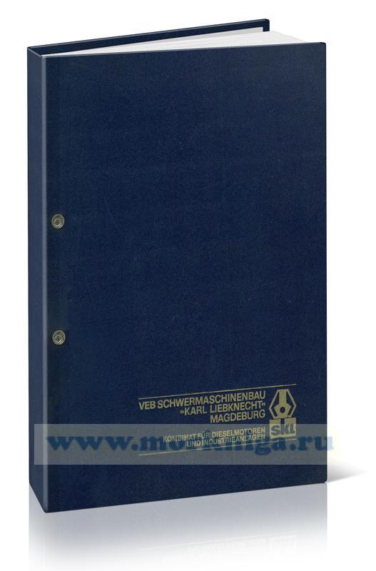 Иллюстрированный том для нереверсивных и реверсивных дизелей с наддувом и без наддува типов: NVD 48-2, NVD 48-2U, NVD 48A-2, NVD 48A-2U. Том 4