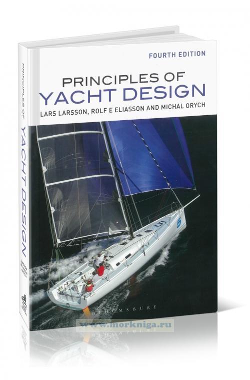 Principles of Yacht Design. Fourth edition. Принципы яхтенного дизайна
