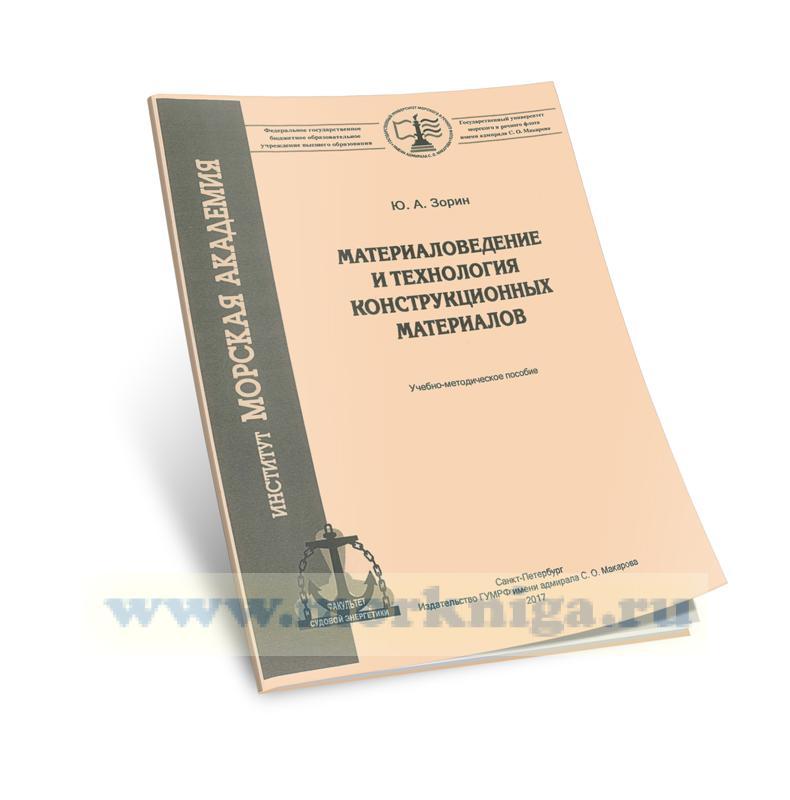 Материаловедение и технология конструкционных материалов: учебно-методическое пособие
