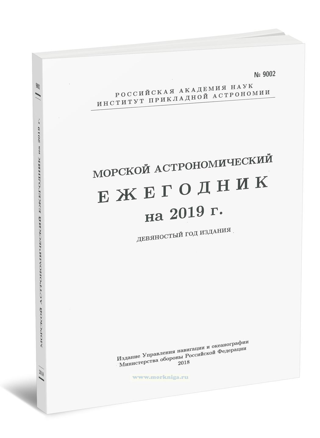Морской Астрономический Ежегодник на 2019. Адм. № 9002