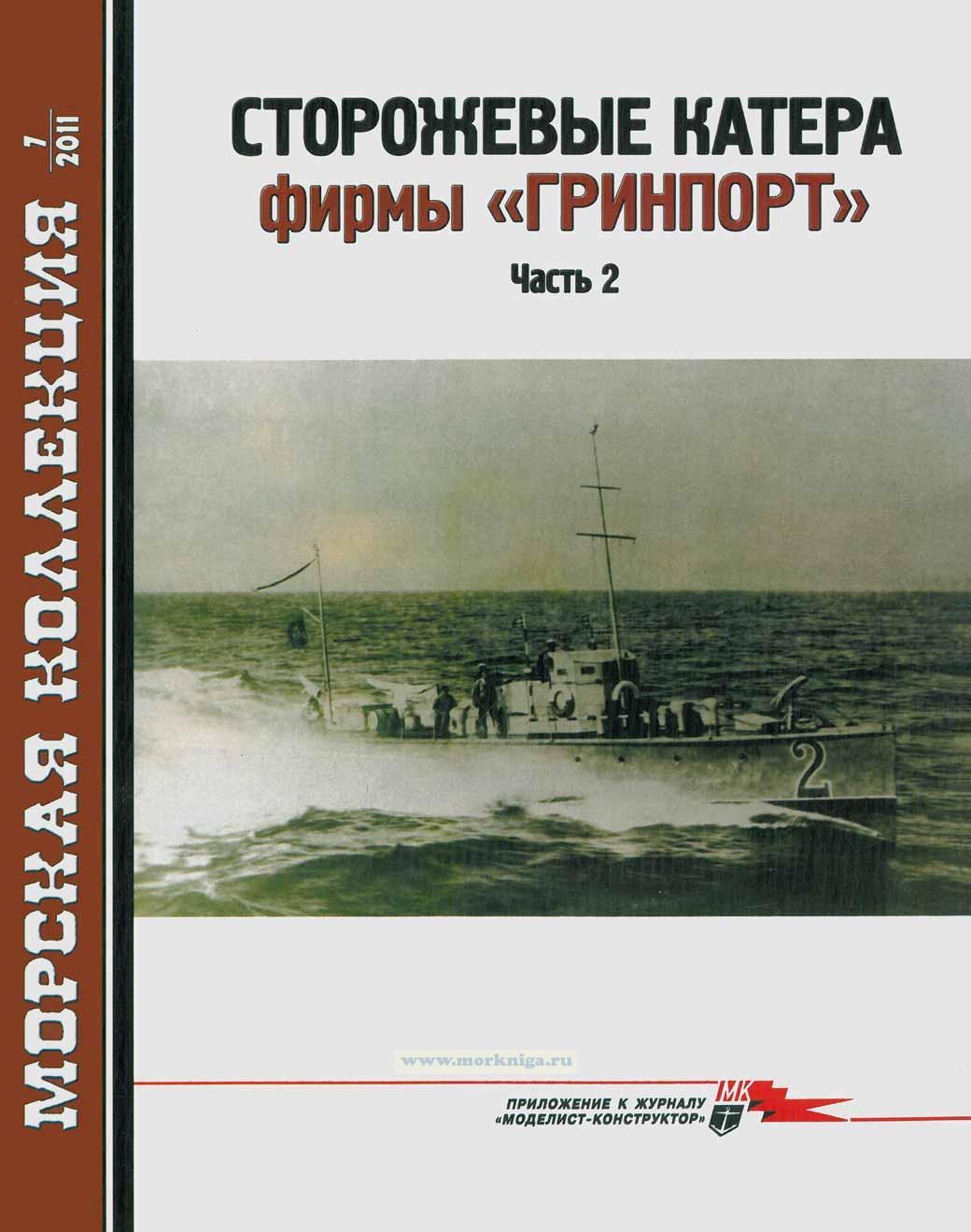 """Сторожевые катера фирмы """"Гринпорт"""". Часть 2. Морская коллекция №7 (2011)"""
