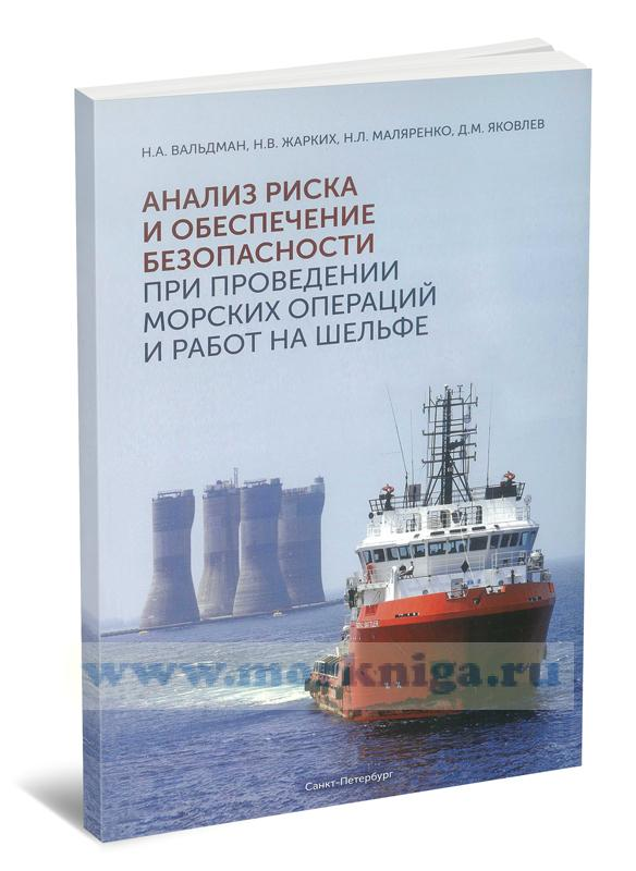 Анализ риска и обеспечение безопасности при проведении морских операций и работ на шельфе