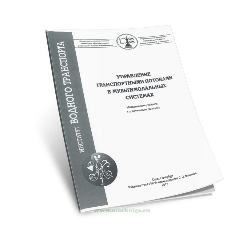 Управление транспортными потоками в мультимодальных системах: методические указания к практическим занятиям