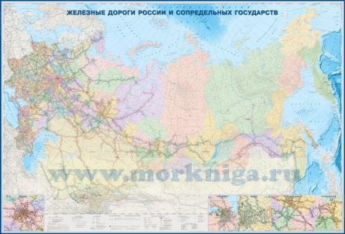 Карта железных дорог России и сопредельных государств (глянцевая лам.), 235*160 см