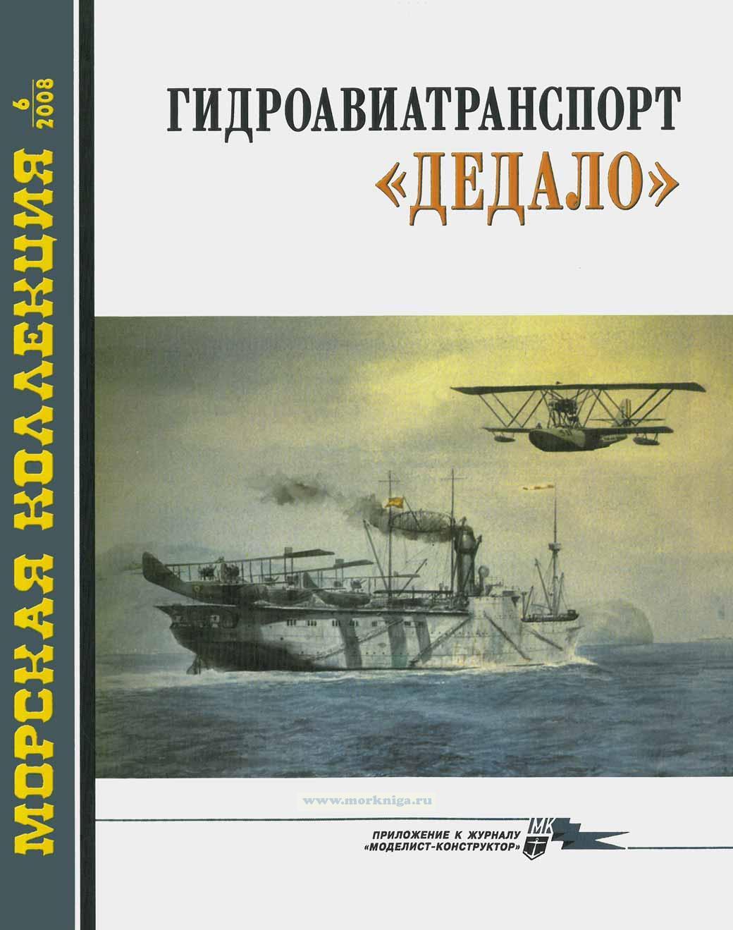 """Гидроавиатранспорт """"Дедало"""". Морская коллекция №6 (2008)"""