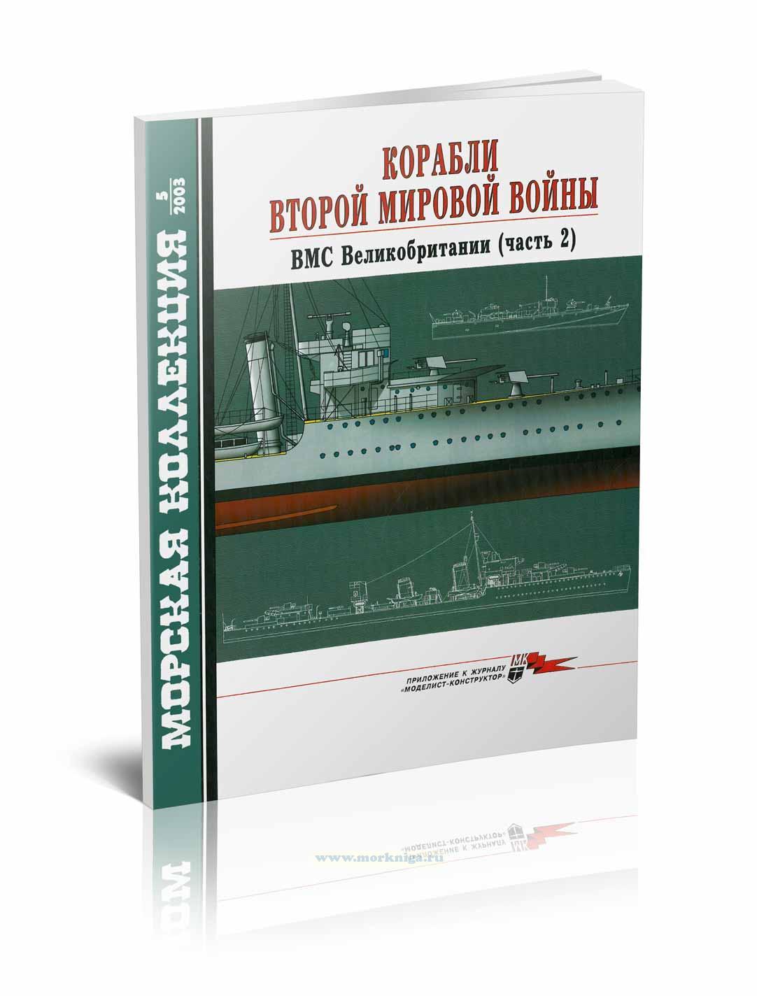 Корабли Второй мировой войны. ВМС Великобритании (часть 2). Морская коллекция №5 (2003)