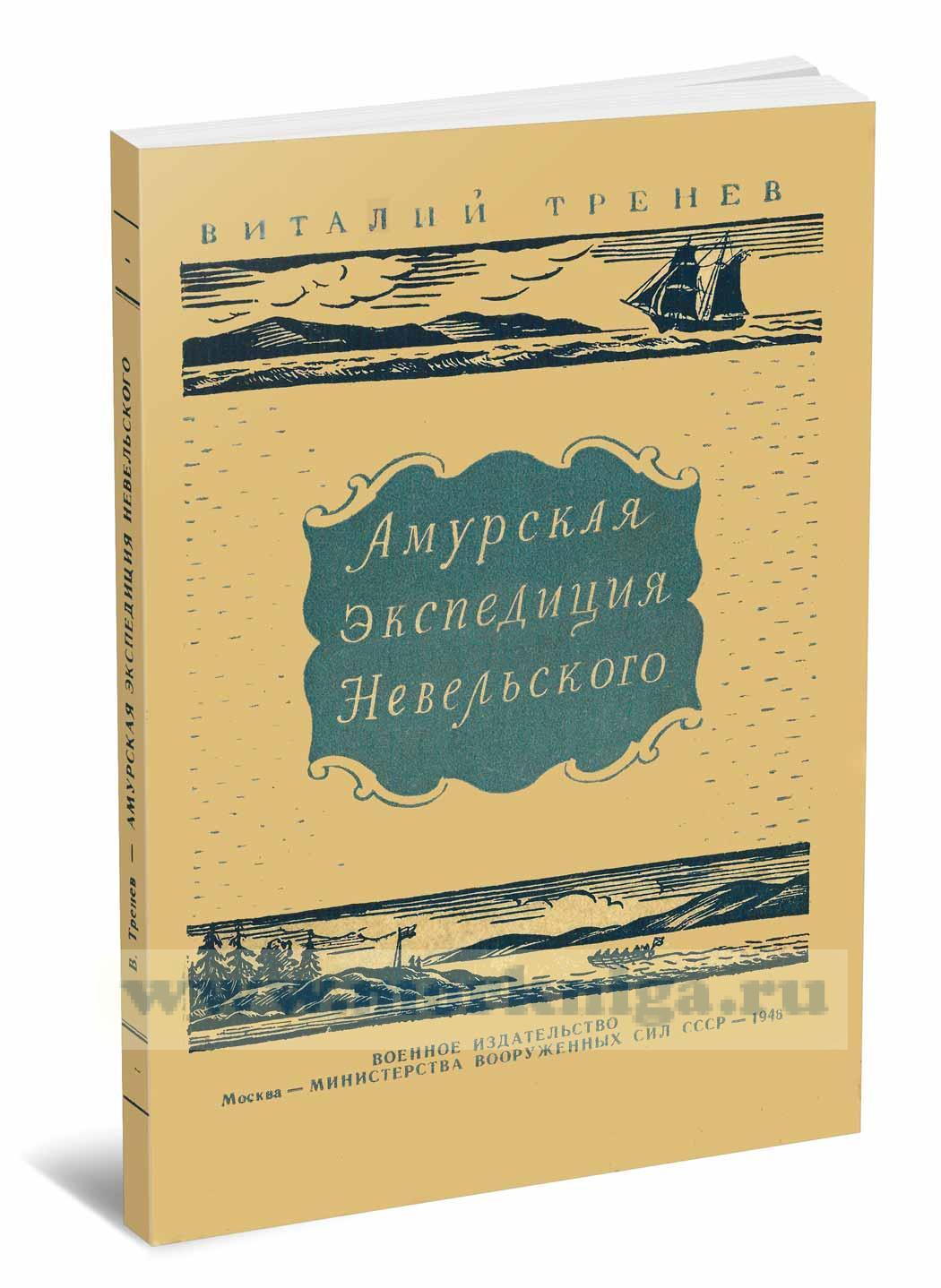 Амурская экспедиция Невельского