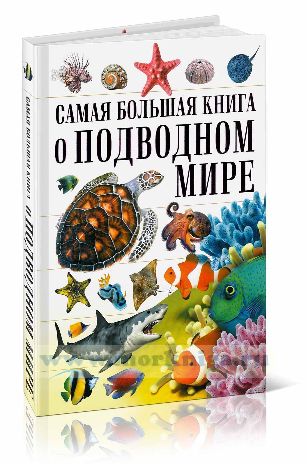 О подводном мире. Серия: Самая большая книга