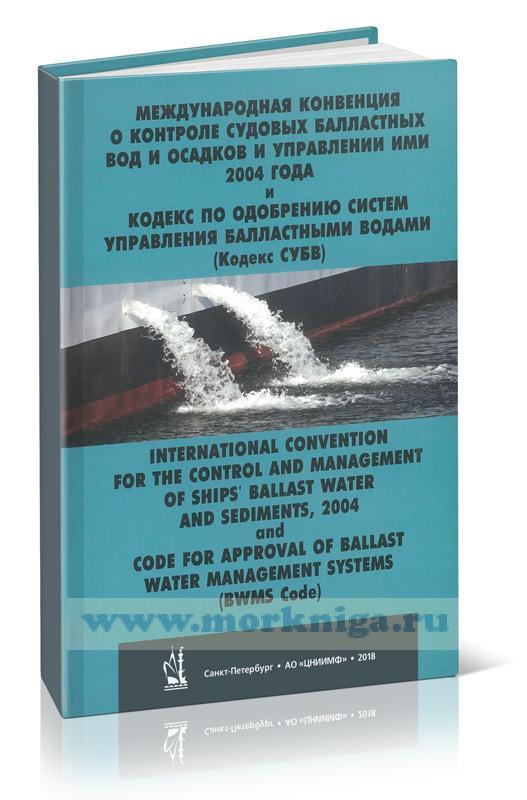 Международная конвенция о контроле судовых балластных вод и осадков и управлении ими 2004 года и кодекс по обобрению систем управления балластными водами (Кодекс СУБВ). International Convention for the Control and Management of Ships' Ballast water and Sediments, 2004 and Code for Approval of Ballast Water Management Systems (BWMS Code)