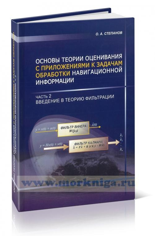 Основы теории оценивания с приложениями к задачам обработки навигационной информации. Часть  2. Введение в теорию фильтрации