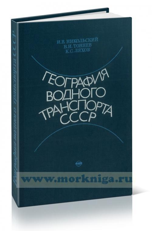 География водного транспорта СССР