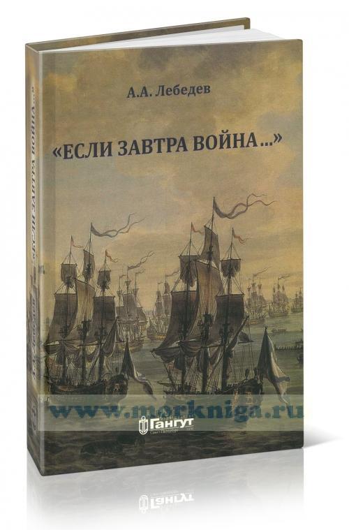 Если завтра война... О некоторых особенностях состояния русского корабельного флота в конфликтах XVIII- первой половины XIX вв.