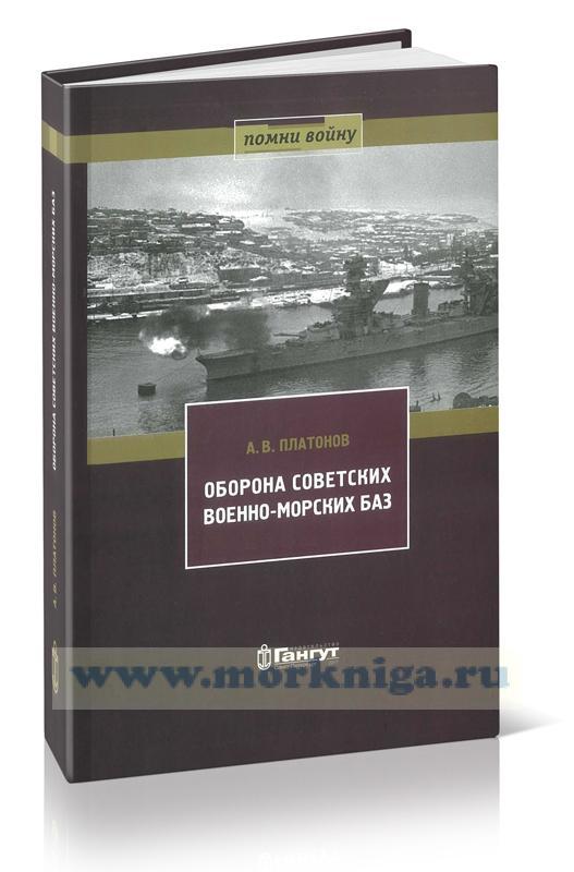 Оборона советских военно-морских баз, 1941-1945 гг.