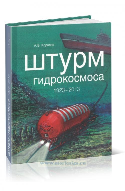 Штурм гидрокосмоса 1923-2013. 2-ое издание