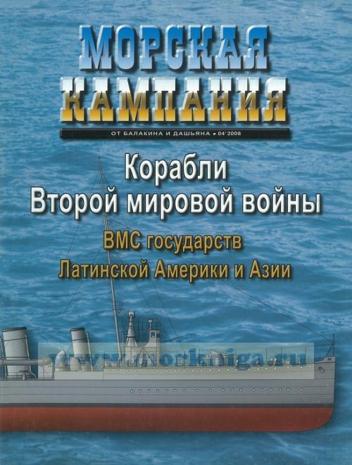 """Журнал """"Морская кампания"""" (от Балакина и Дашьяна) № 4/2008"""