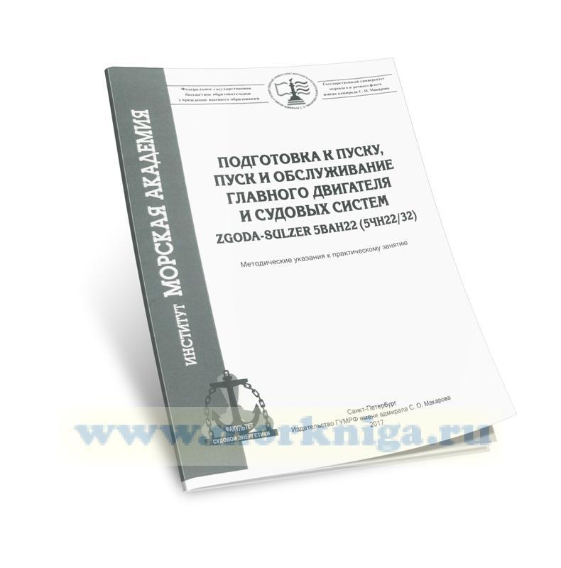 Подготовка к пуску, пуск и обслуживание главного двигателя и судовых систем ZGODA-SULZER5BAH22 (5ЧН22/32): методические указания к практическому занятию