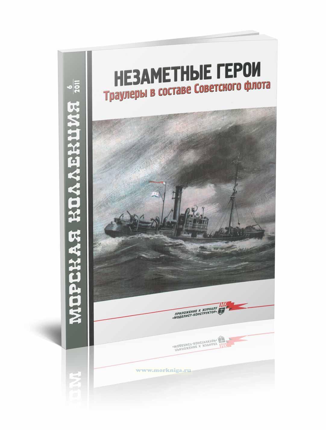 Незаметные герои. Траулеры в составе Советского флота. Морская коллекция №6 (2011)