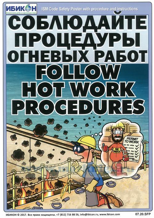 07.20.SFP Плакат