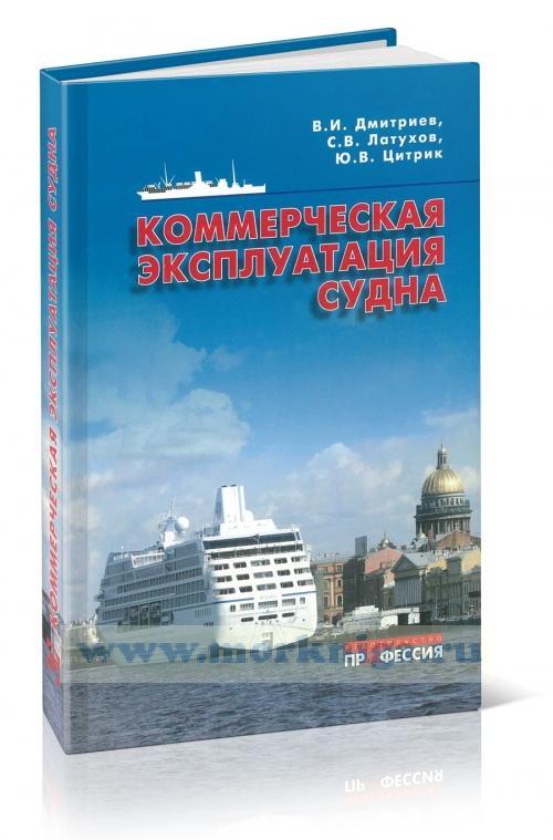 Практика коммерческой эксплуатации судна