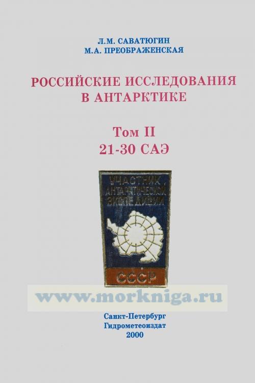 Российские исследования в Антарктике. Том II (21-30 САЭ)
