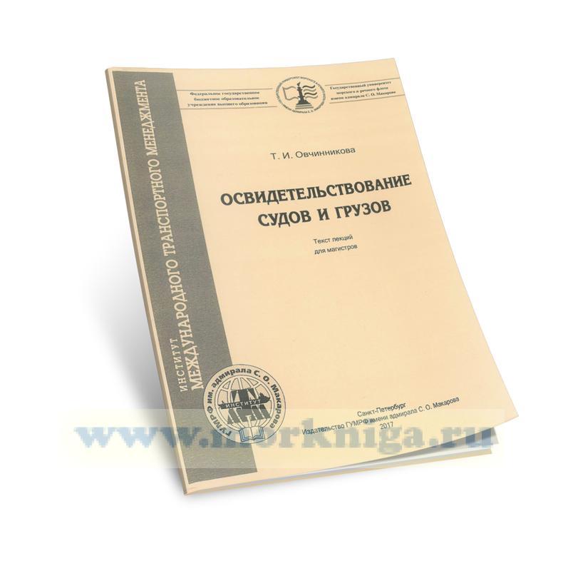 Освидетельствование судов и грузов: текст лекций для магистров