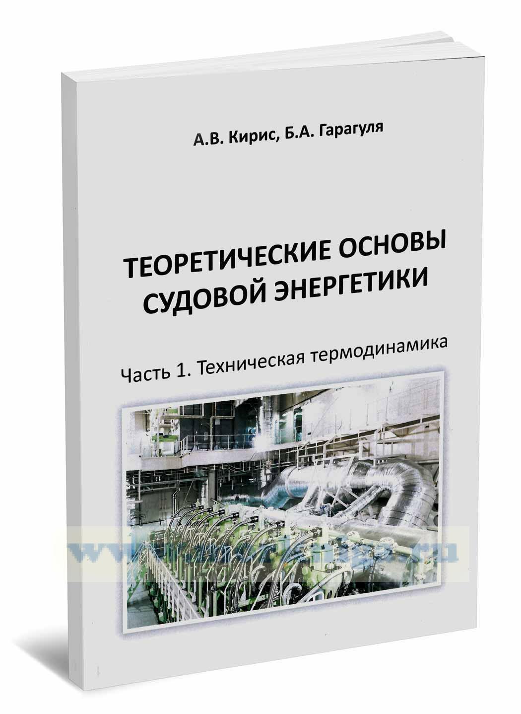 Теоретические основы судовой энергетики. Ч. 1. Техническая термодинамика: учебное пособие