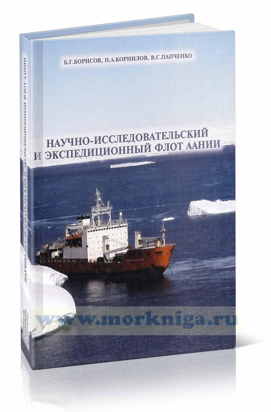 Научно-исследовательский и экспедиционный флот ААНИИ