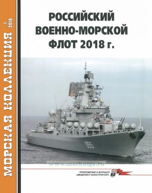 Российский военно-морской флот 2018 г. Морская коллекция №1 (2018)
