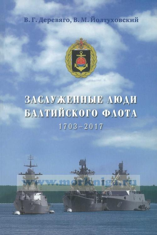 Заслуженные люди Балтийского флота 1703-2017. Биографический справочник