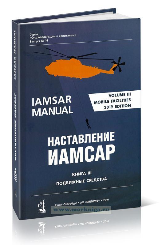 ИАМСАР. Издание 2019 г. Международное авиационное и морское наставление по поиску и спасанию, книга 3