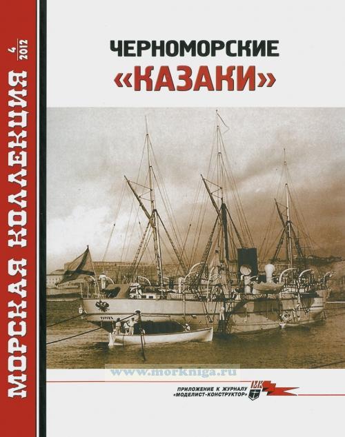"""Черноморские """"казаки"""". Морская коллекция №4 (2012)"""