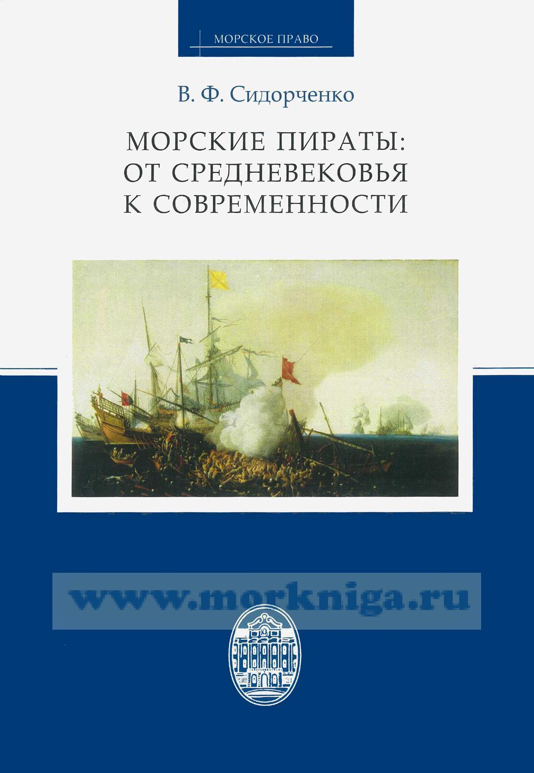 Морские пираты: от Средневековья к современности