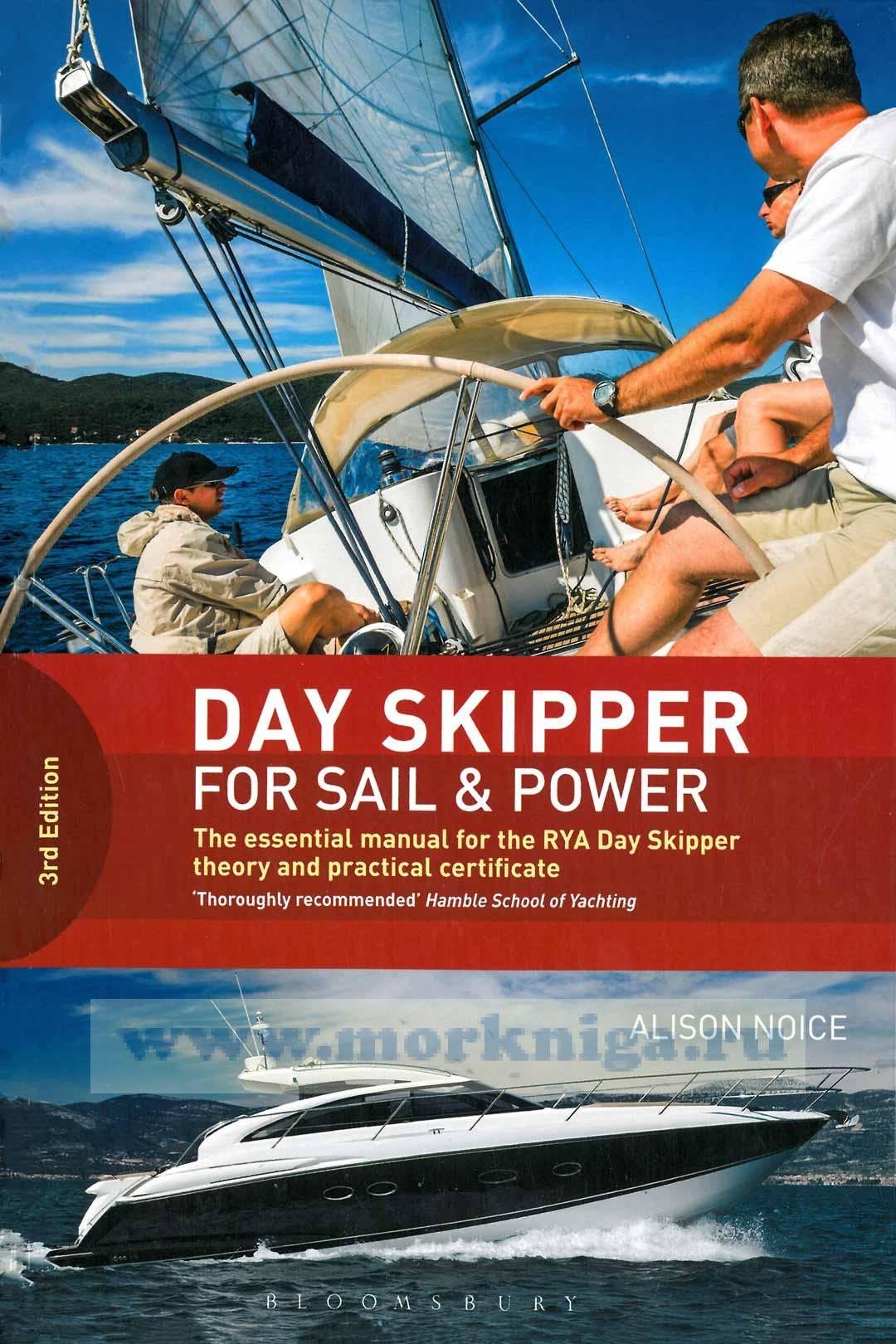 Day Skipper for Sail and Power 3rd Edition
