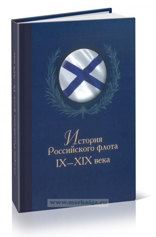 История Российского флота. IX-XIX века