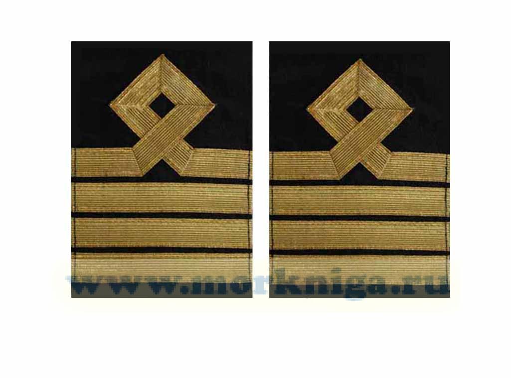 Нашивка нарукавная капитана морского флота