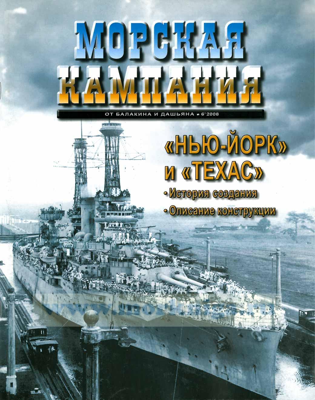 """Журнал """"Морская кампания"""" (от Балакина и Дашьяна) № 6/2008"""
