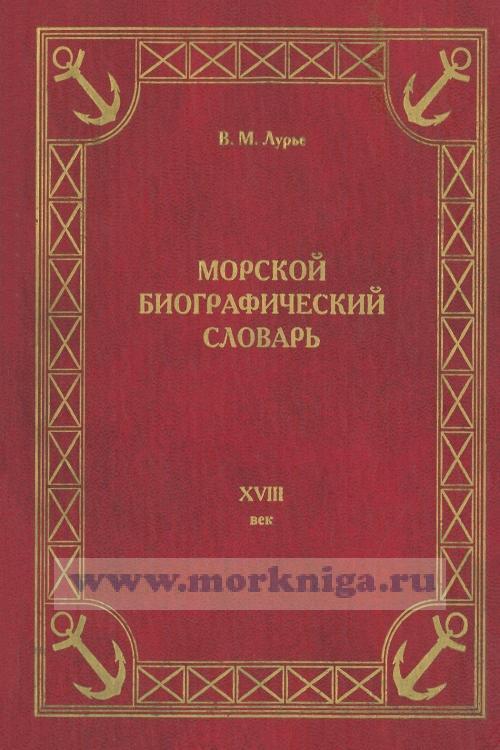 Морской биографический словарь. Деятели Российского флота XVIII века
