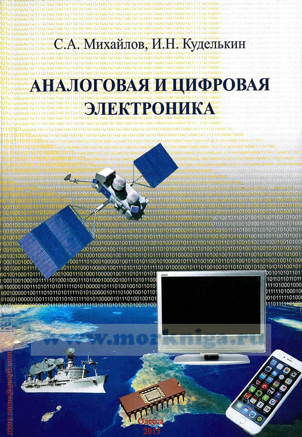 Аналоговая и цифровая электроника. Учебное пособие для курсантов