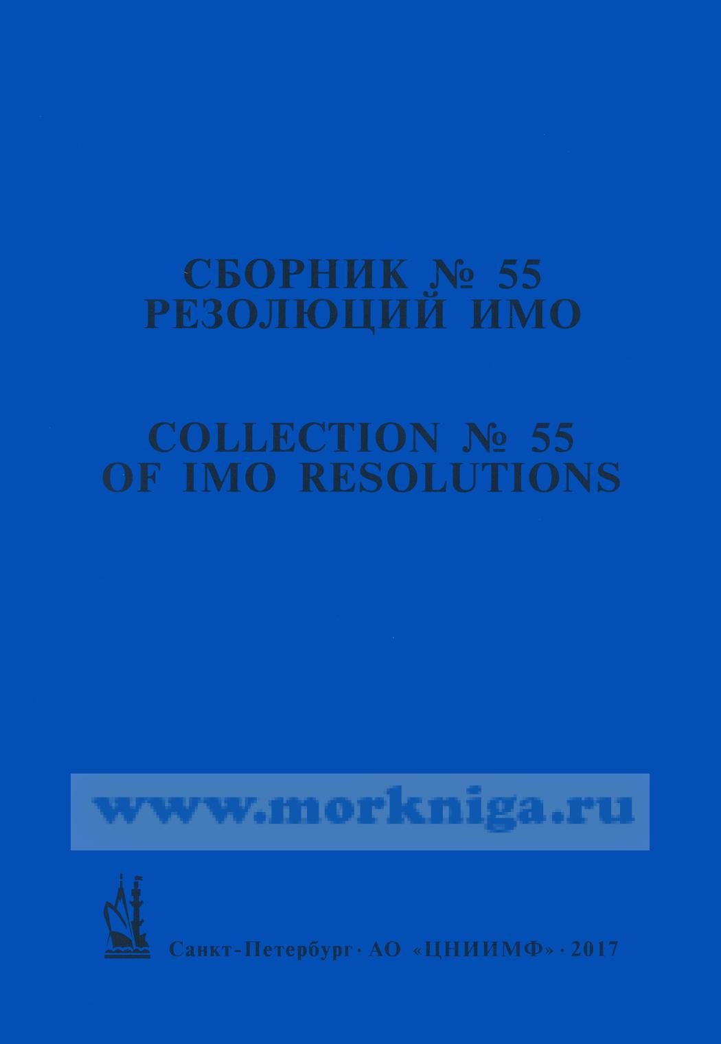Сборник № 55 резолюций ИМО/ Collection No.55 of IMO Resolutions