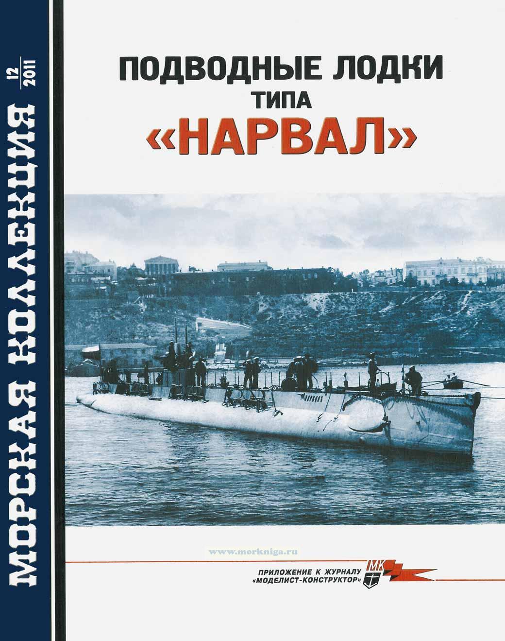 """Подводные лодки типа """"НАРВАЛ"""". Морская коллекция №12 (2011)"""