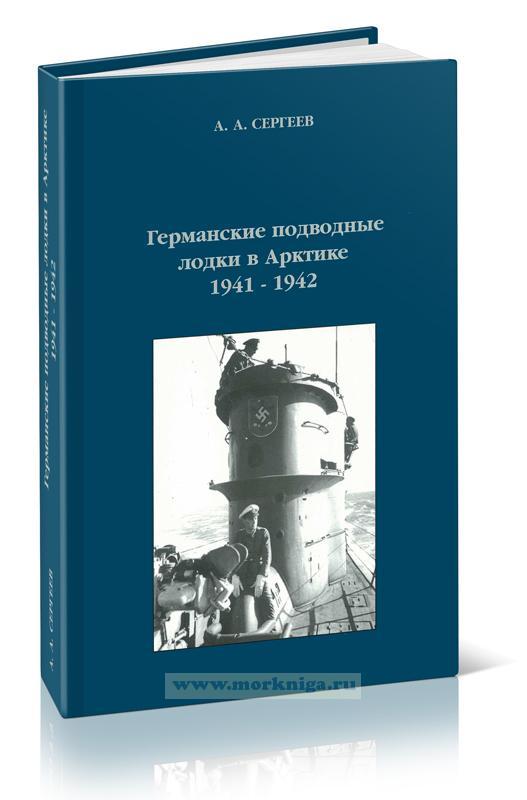 Германские подводные лодки в Арктике 1941-1942 г.г